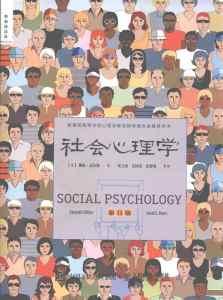 社会心理学(第11版)插图1