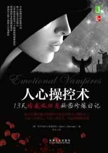 人心操控术 : 13天情感吸血鬼秘密修炼日记,识破险恶现实中的复杂人心,成为真正内插图1