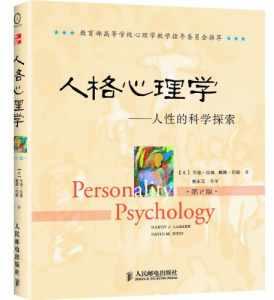 人格心理学 : 人性的科学探索插图1
