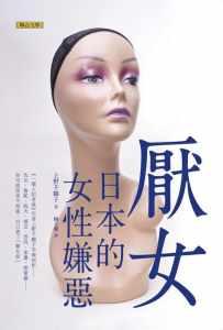厌女 : 日本的女性嫌恶插图1