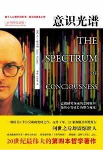 意识光谱插图1