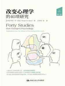 改变心理学的40项研究(第7版)插图1