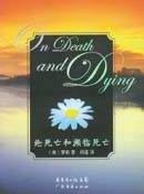论死亡和濒临死亡插图1