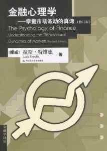 金融心理学 : 掌握市场波动的真谛插图1
