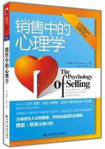 销售中的心理学插图1