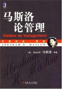 马斯洛论管理插图1