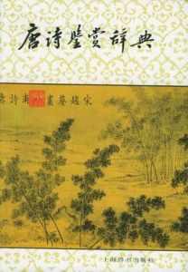 唐诗鉴赏词典插图1