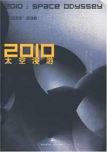2010太空漫游插图1