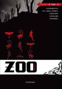 ZOO插图1