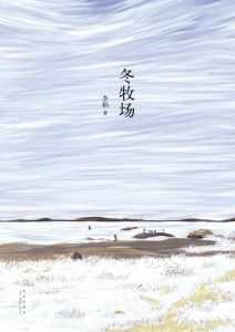 冬牧场插图1