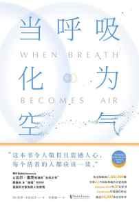 当呼吸化为空气插图1
