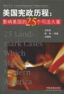 美国宪政历程 : 影响美国的25个司法大案插图1