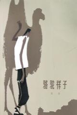 骆驼祥子插图1