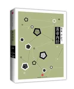 中信国学大典·黄帝内经插图1