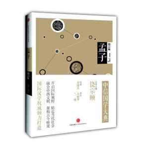 中信国学大典:孟子插图1