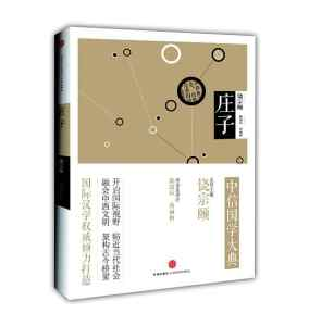 中信国学大典:庄子插图1