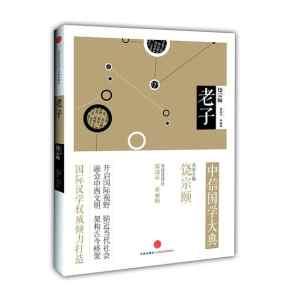 中信国学大典:老子插图1