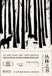 丛林之书插图1