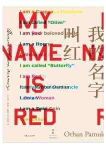 我的名字叫红插图1