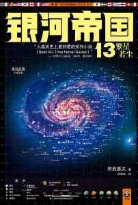 银河帝国13:繁星若尘插图1