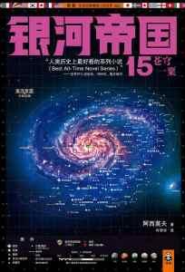 银河帝国15:苍穹一粟插图1