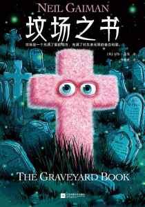 坟场之书插图1
