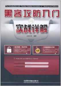 黑客入门与攻防精解插图1