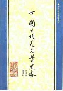 中国古代天文学史略插图1
