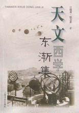 天文西学东渐集插图1