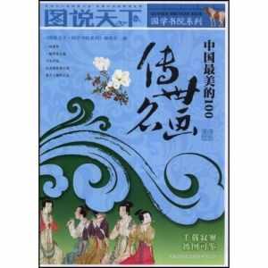 中国最美的100传世名画插图1