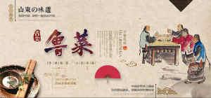 中国名菜齐鲁风味插图1