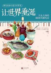 让世界垂涎——大鱼大肉的80种风雅吃法插图1