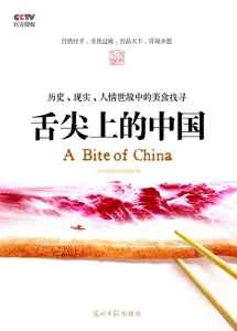 舌尖上的中国(第二季) 时节插图1