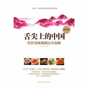 舌尖上的中国:传统美味炮制完全攻略插图1