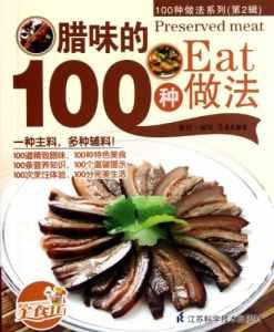 蔬菜的100种做法插图1