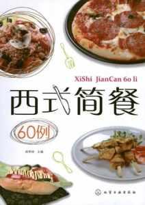 西式简餐60例插图1