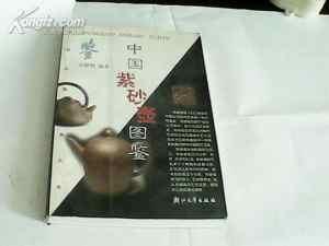 中国紫砂壶图鉴插图1