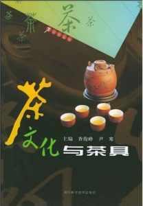 茶文化与茶具插图1