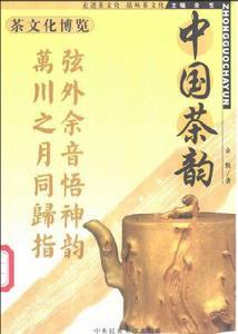 中国茶韵插图1