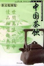 中国茶饮插图1