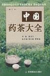 中国药茶大全插图1