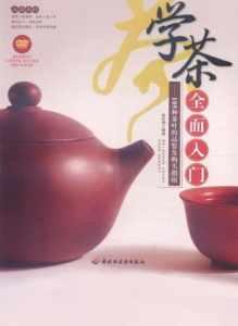 学茶全面入门:105种茶叶的品鉴及购买指南插图1