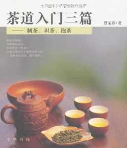 茶道入门三篇 : 制茶、识茶、泡茶插图1