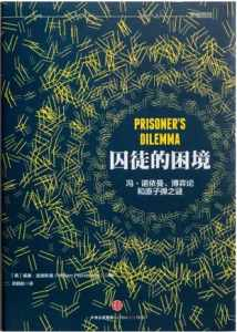 囚徒的困境 : 冯·诺依曼、博弈论和原子弹之谜插图1