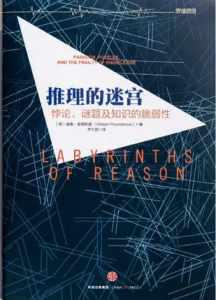 推理的迷宫 : 悖论、谜题及知识的脆弱性插图1