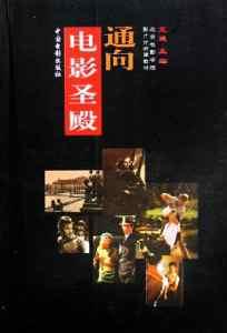 通向电影圣殿 : 北京电影学院影片分析课教材插图1