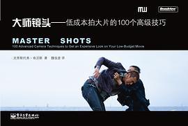 大师镜头 : 低成本拍大片的100个高级技巧插图1