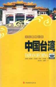 文化震撼之旅:中国台湾插图1