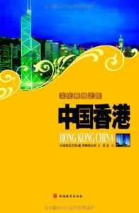 文化震撼之旅:中国香港插图1