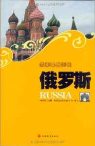 文化震撼之旅:俄罗斯插图1
